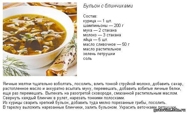 Рыбный суп рецепт на английском языке